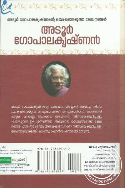 back image of Adoor Gopalakrishnante Therengedutha Lekhanagal