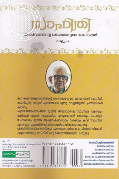 back image of Akkithathinte Theranhedutha Lekhanangal- Vol 1,2,3