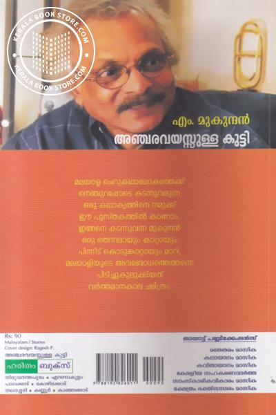 back image of Anchara Vayassulla Kuttyy