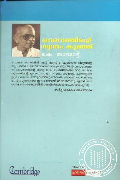 back image of Daivathinte Swantham Kunge