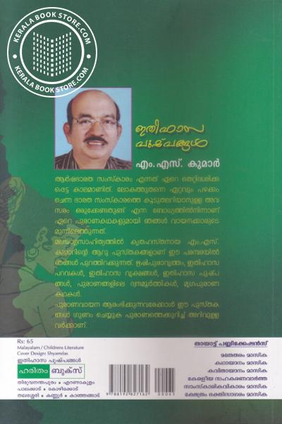 back image of Eethihasa Pushpangal