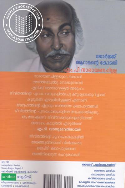 back image of George Aaramante Kotathi