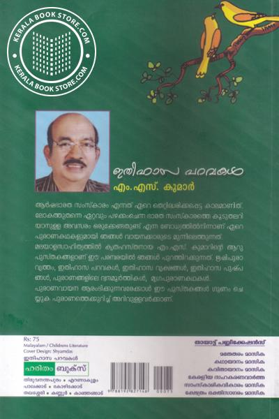 back image of Ithihasaparavakal