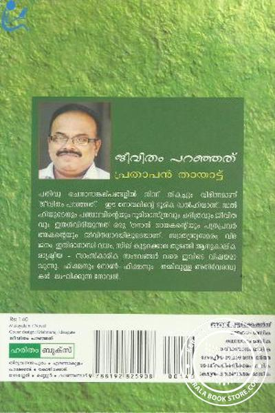 back image of Jeevitham Paranhathu