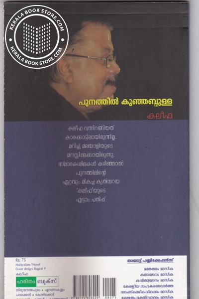 back image of Khaleefa