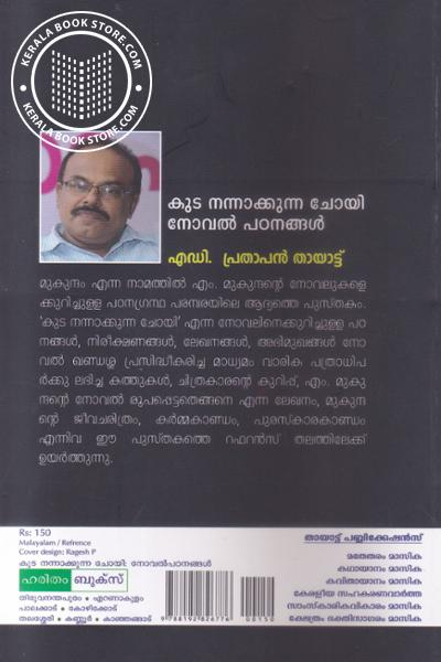 back image of Kudanannakkuna Choye Novel Patanangal