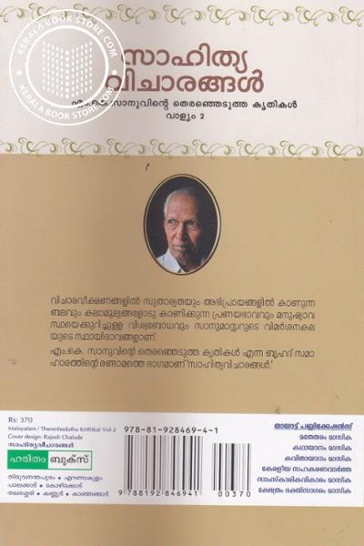 back image of M K Sanuvinte Theragedutha Krithikal Vol- 1,2,3,4