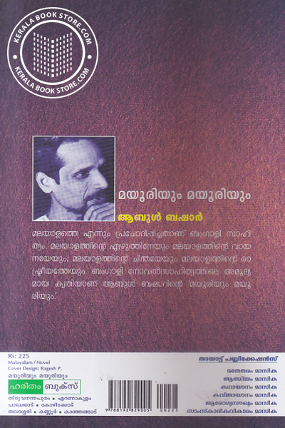 back image of Mayooriyum Mayooriyum