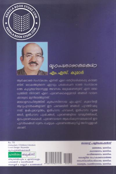 back image of Mrugapuranakathakal