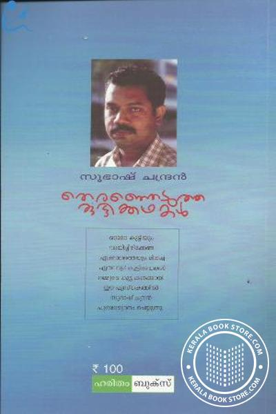 back image of Therengedutha Kuttikkathakal