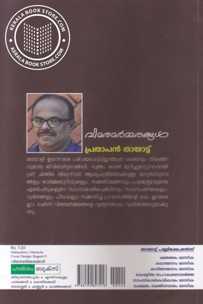 back image of Vimathamarmmarangal