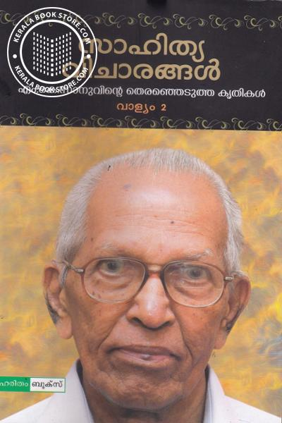 inner page image of M K Sanuvinte Theragedutha Krithikal Vol- 1,2,3,4