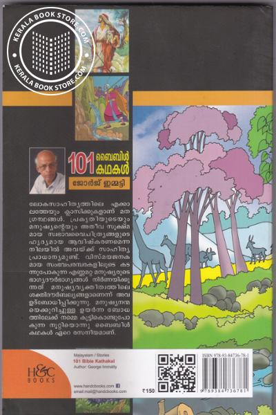 back image of 101 Bible Kathakal