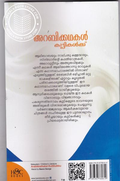 back image of Arabikkathakal Kuttikalkku