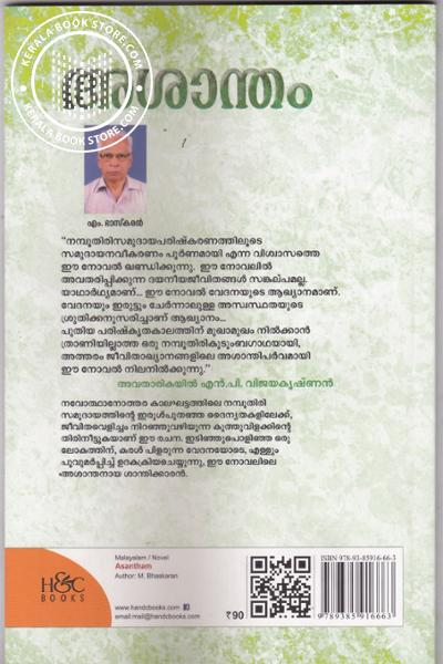 back image of Asantham