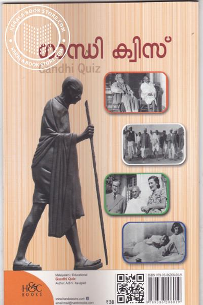 back image of Gandhi Quiz