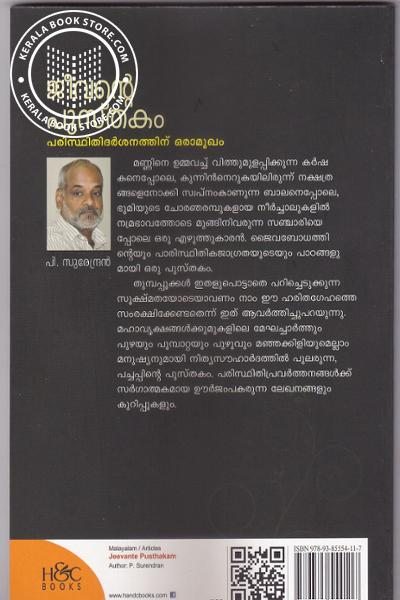 back image of Jeevante Pusthakam