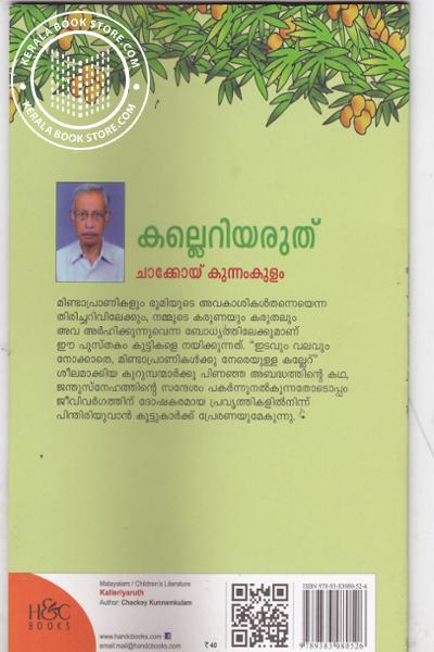 back image of Kalleriyaruth