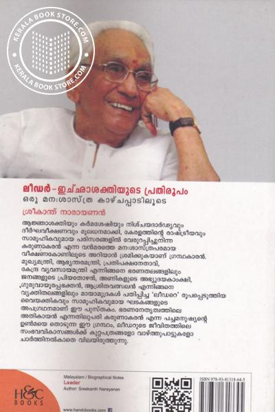 back image of Leader Ichashakthiyude Prathiroopam