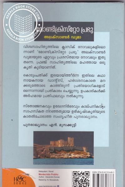 back image of Montecristo Prabhu