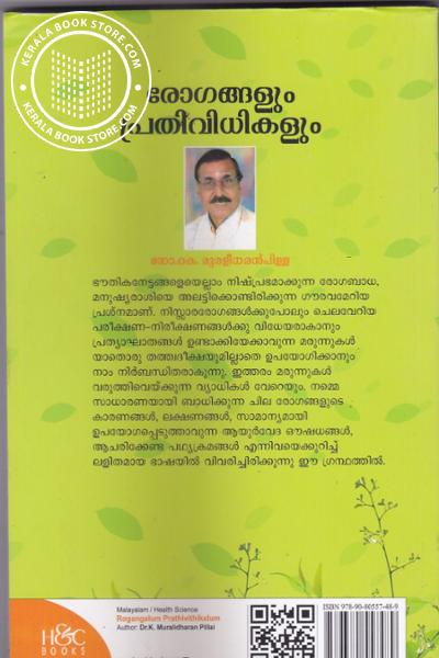 Buy the book rogangalum prathivithikalum written by dr k for C k muraleedharan