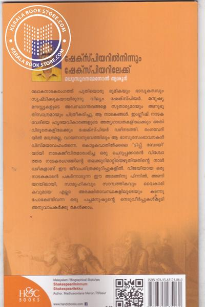 back image of Shakesspearilninnum Shakespearilekku