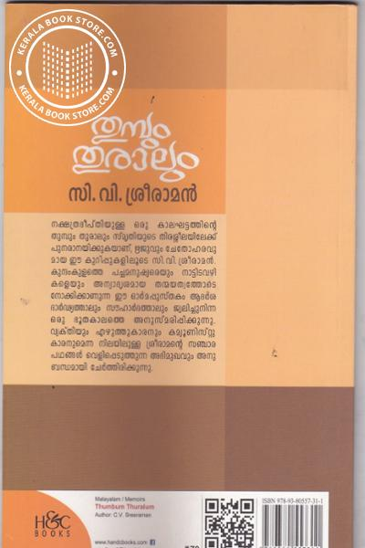 back image of Thumbum Thuralum