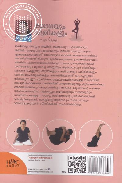 back image of Yogayum Sthreekalum