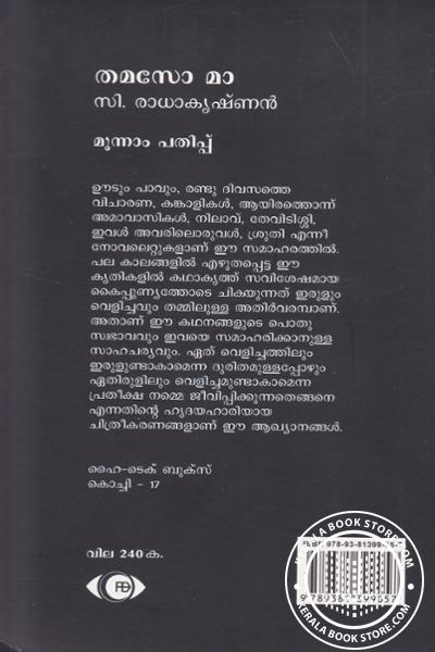 back image of Thamasomaa