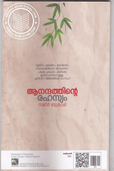 back image of Anandathinte Rahasyam