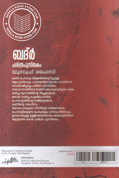 back image of Badr Charithra Pusthakam