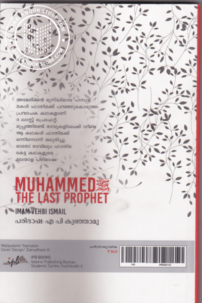 back image of Muhammed The Last Prophet
