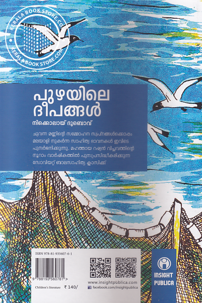 back image of Puzhayile Deepangal