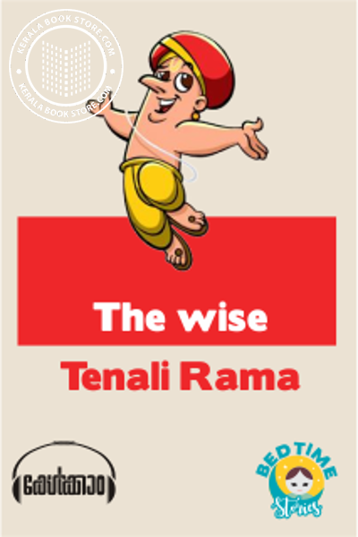 The wise Tenali Rama