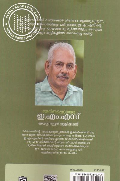 back image of Ariyapedatha E M S