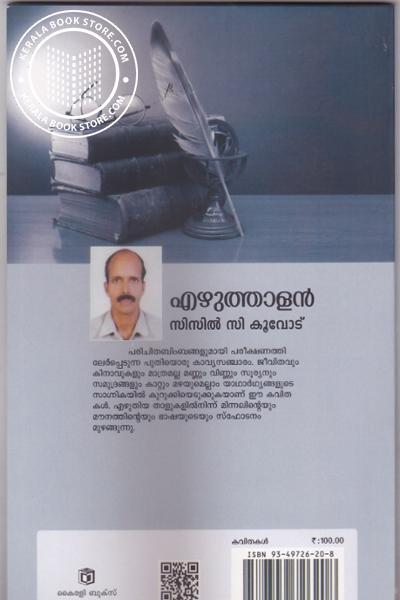back image of Ezhuthalan