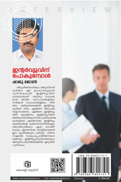 back image of Interviewvinu Pokumbol