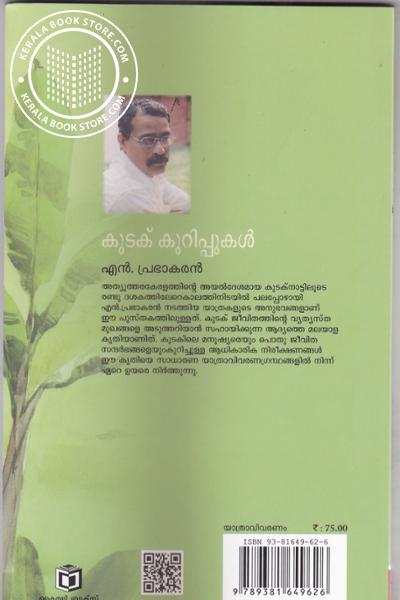 back image of Kudaku Kurippukal
