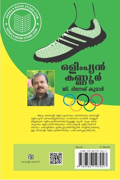 back image of Olympian Kannur