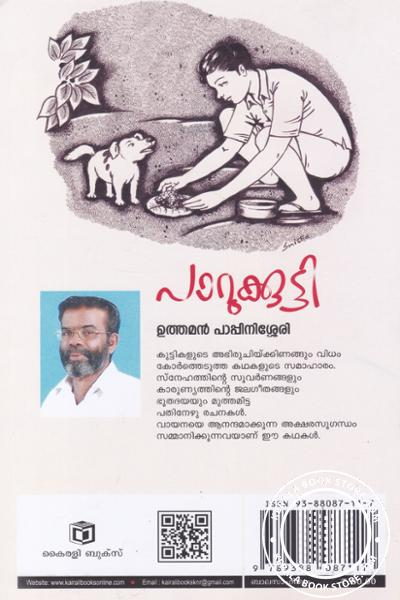 back image of Parukutty