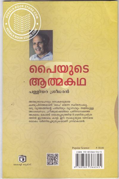 back image of Piyude Aatmakatha
