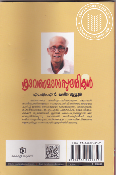 back image of Sravanamasappularikal