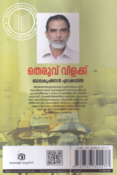 back image of Threuvu vilakku