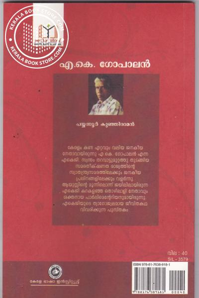 back image of A K Gopalan