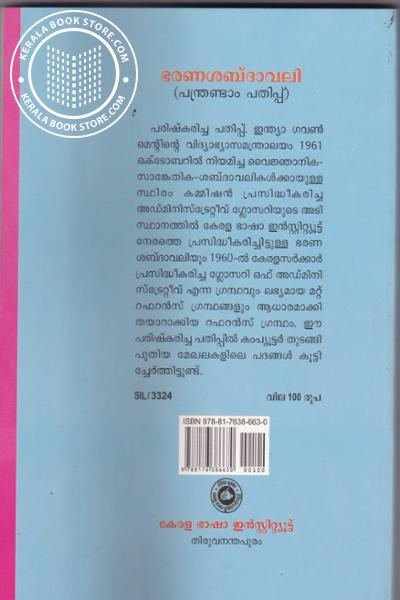 back image of Bharanasabavali