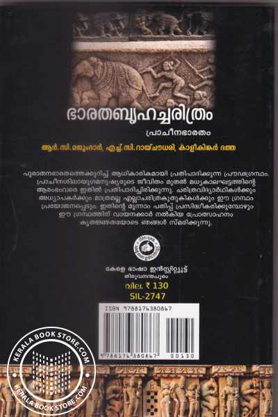 back image of Bharatha Briha Charithram Prachina Bharatham- Part -1