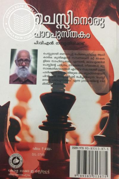 back image of Chessioru Padapusthakam