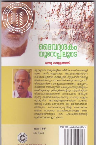 back image of Daivadasakam Europpilude