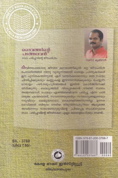 back image of Daivathinte Padathalavan