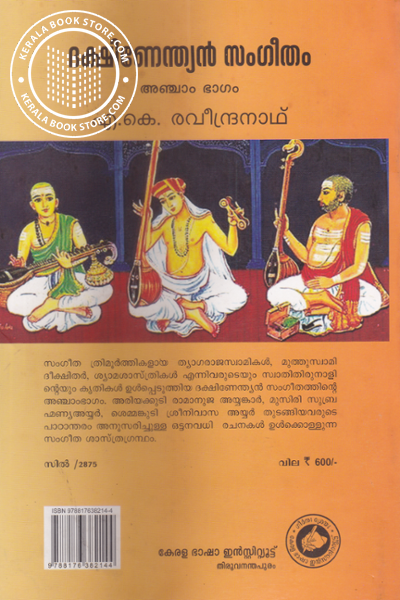 back image of Dekshinendhyan Sangeetham-part-5
